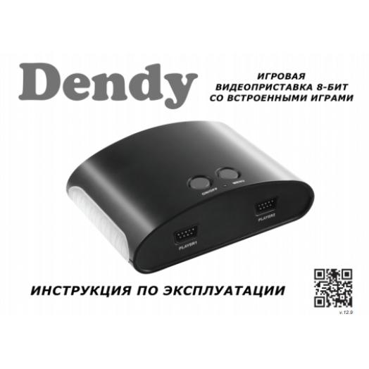 ИНСТРУКЦИЯ ПО ЭКСПЛУАТАЦИИ Dendy 255 и 300 игр