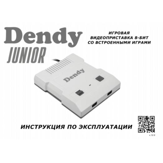 ИНСТРУКЦИЯ ПО ЭКСПЛУАТАЦИИ Dendy Junior