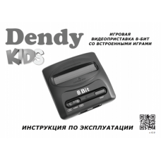 ИНСТРУКЦИЯ ПО ЭКСПЛУАТАЦИИ Dendy Kids, Dendy Vakker, Dendy Dream.