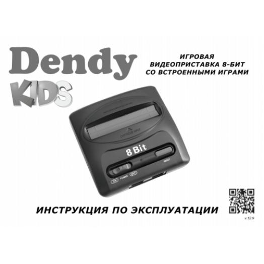 ИНСТРУКЦИЯ ПО ЭКСПЛУАТАЦИИ Dendy Kids, Dendy Vakker, Dendy Dream