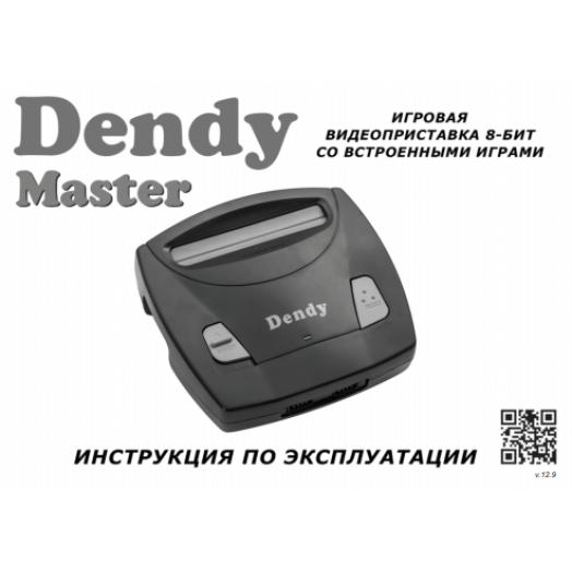 ИНСТРУКЦИЯ ПО ЭКСПЛУАТАЦИИ Dendy Master