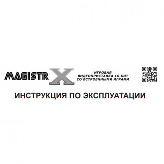 ИНСТРУКЦИЯ ПО ЭКСПЛУАТАЦИИ Magistr X