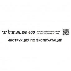 ИНСТРУКЦИЯ ПО ЭКСПЛУАТАЦИИ Titan 400
