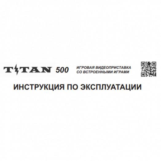 ИНСТРУКЦИЯ ПО ЭКСПЛУАТАЦИИ Titan 500