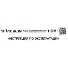 ИНСТРУКЦИЯ ПО ЭКСПЛУАТАЦИИ Titan 555